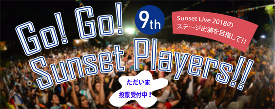 Go! Go! Sunset Players!! 2018 投票ページ