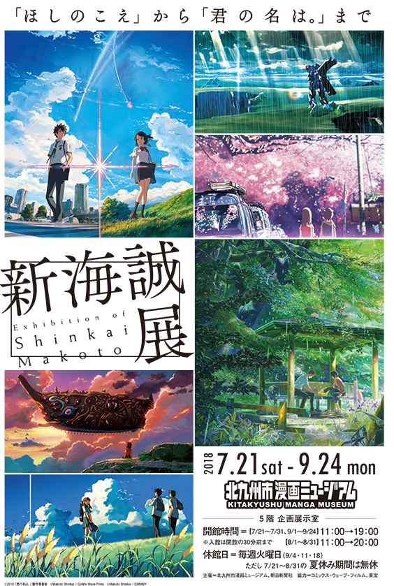 Exhibition of Shinkai Makoto - 'The voices of a distant star' to 'your name.
