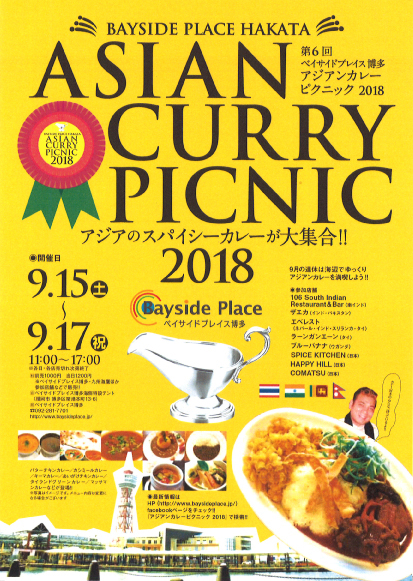 The 6th ASIAN CURRY PICNIC