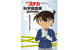 Detective Conan: Scientific Investigation