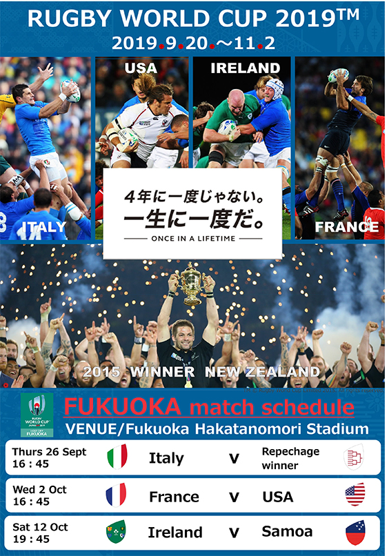 Rugby World Cup 2019™ Japan
