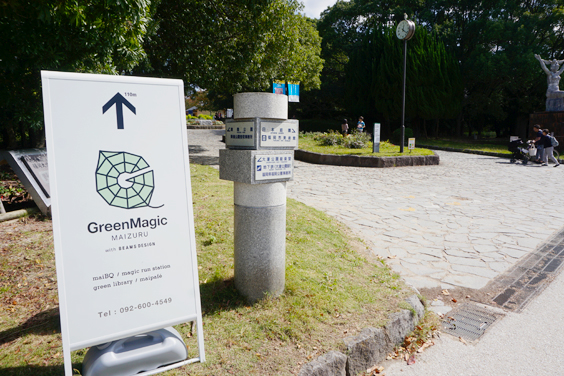 GreenMagic MAIZURU