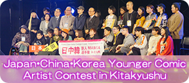Japan China Korea Younger Comic Artist Contest in Kitakyushu