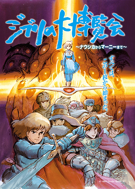 Ghibli Expo -From Nausicaä to Marnie-