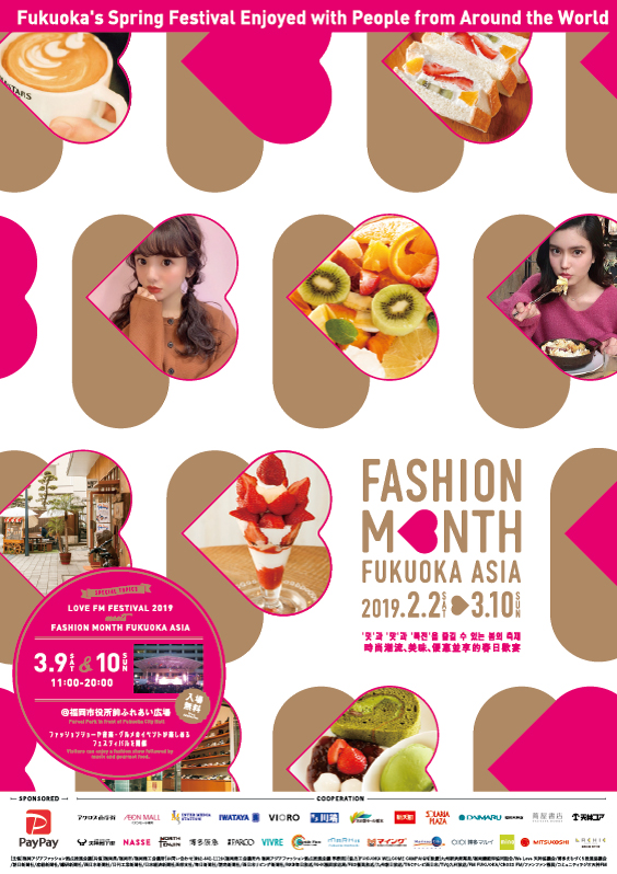 FASHION MONTH FUKUOKA ASIA