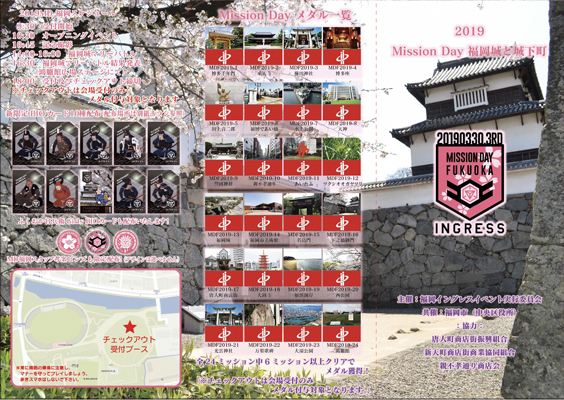 Mission Day: Fukuoka Castle and Castle Town