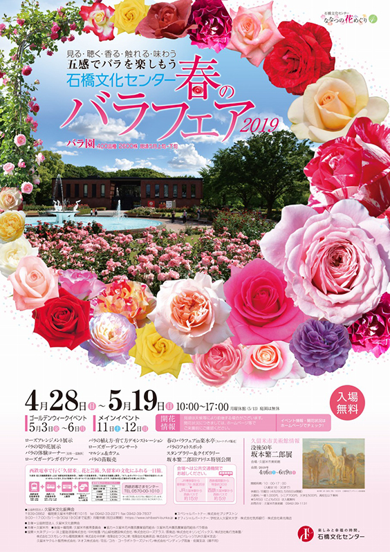 Ishibashi Cultural Center Spring Rose Fair 2019