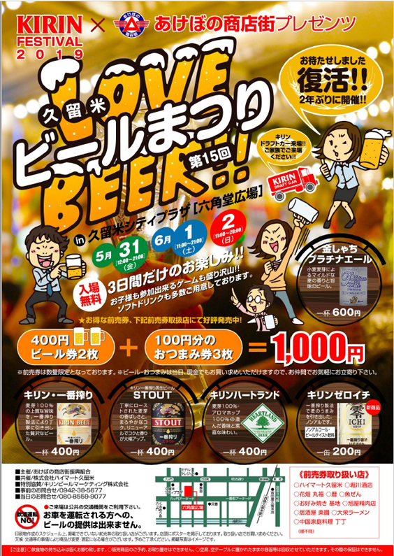 15th Kurume Beer Festival