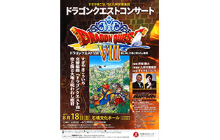 Dragon Quest Concert