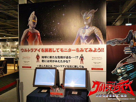 ULTRAMAN TAIGA WORLD