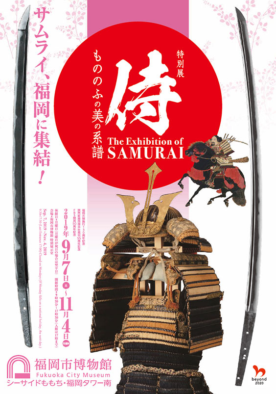 侍 ~The Exhibition of SAMURAI
