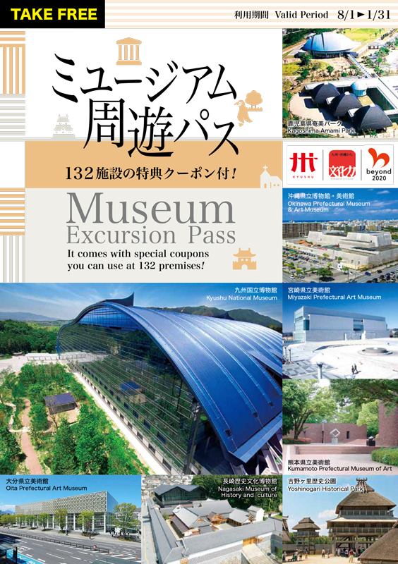 Museum Excursion Pass