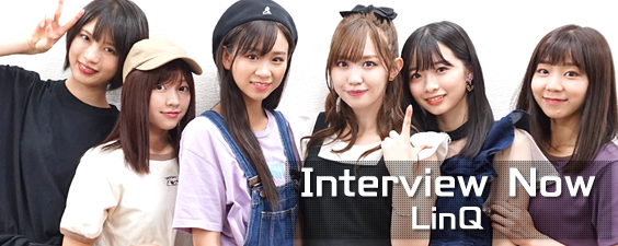 Interview Now ~ LinQ ~