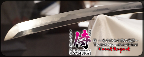 The Exhibition of SAMURAI