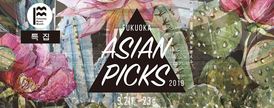 Fukuoka Asian Picks 2019