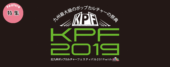 Kitakyushu Pop Culture  Festival2019
