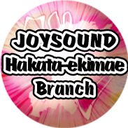 JOYSOUND Hakata-guchi Ekimae Branch