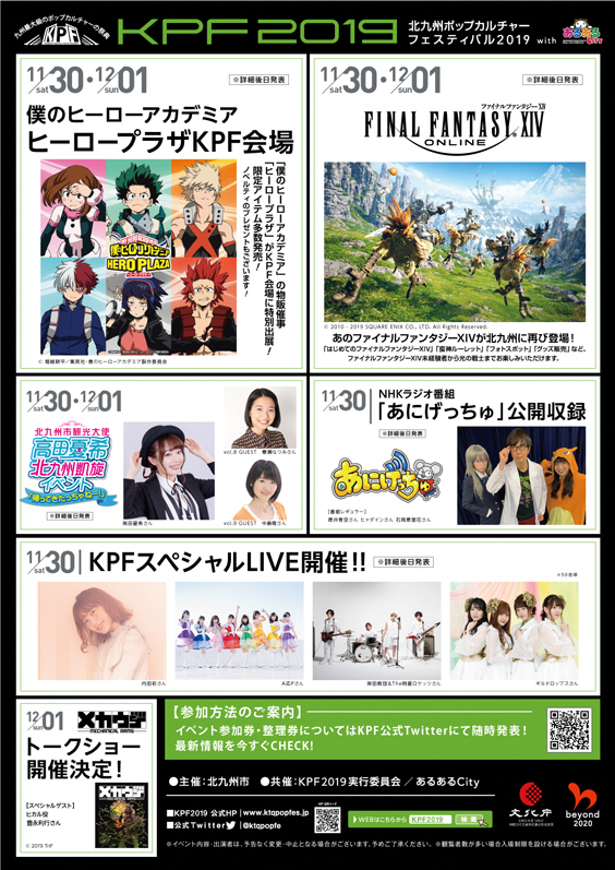 Kitakyushu Pop Culture Festival 2019