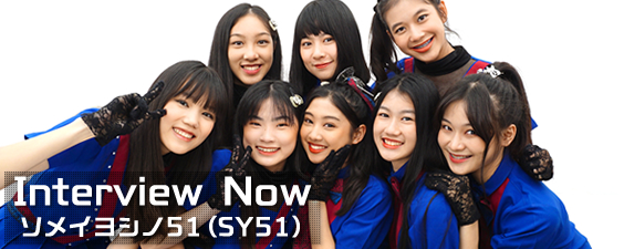 Interview Now ~ ソメイヨシノ51 (SY51) ~