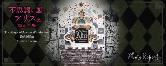 The Magic of Alice in Wonderland Exhibition