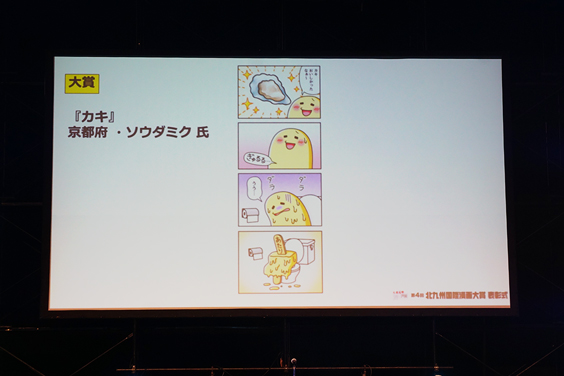 KITAKYUSHU INTERNATIONAL MANGA COMPETITION 2019