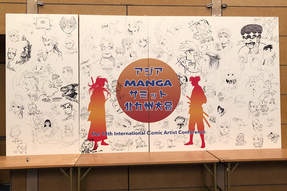ASIA MANGA SUMMIT in Kitakyushu