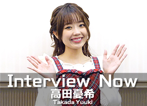 Interview Now ~ 高田忧希 (Takada Yuuki) ~
