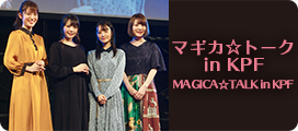 KPF2019 MAGICA☆TALK in KPF