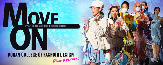Koran College of Fashion Design MOVE ON