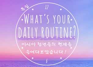 What's your daily routine? - アジアの若者の今を覗いてみました! -
