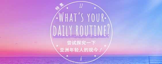 What's your daily routine?