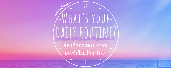 What's your daily routine