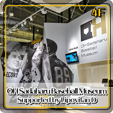 OH Sadaharu Baseball Museum Supported by Lipovitan D