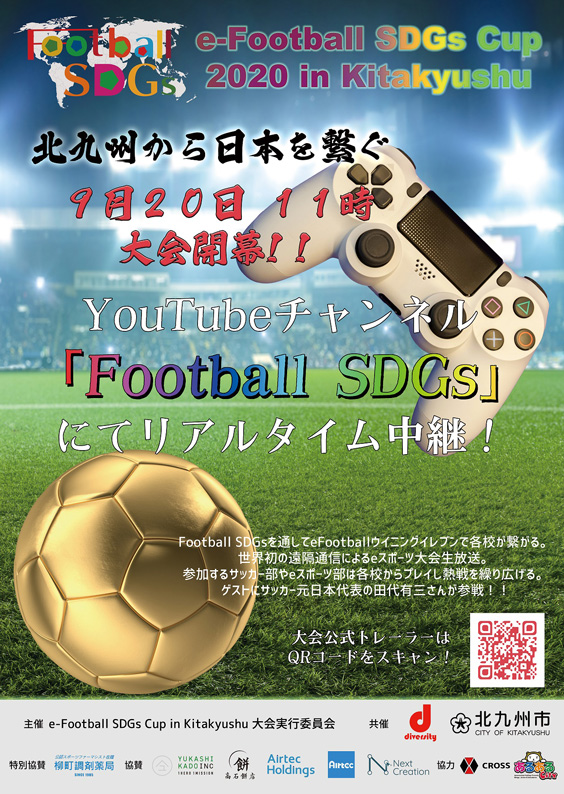e-Football SDGs Cup 2020 in Kitakyushu