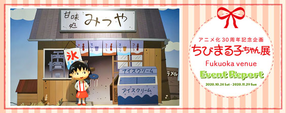 THE ANIMATION OF CHIBI MARUKO CHAN 30th anniversary exhibition