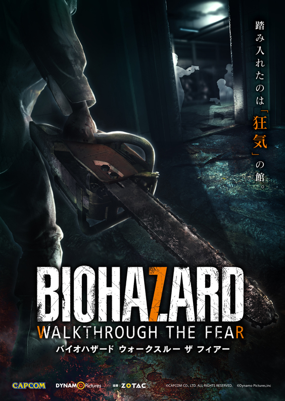 BIOHAZARD WALKTHROUGH THE FEAR